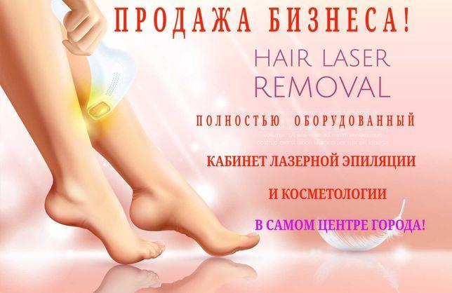 Продам прибыльный бизнес - кабинет лазерной эпиляции и косметологии!
