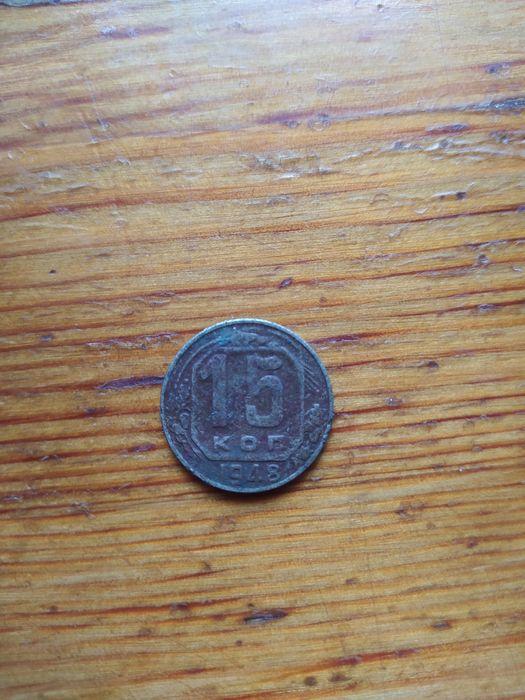 Монета 15 коп 1948 года Иванков - изображение 1
