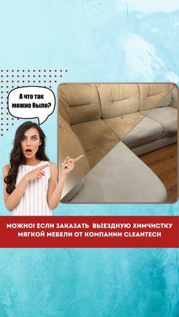 Химчистка мягкой мебели, диванов, матрасов