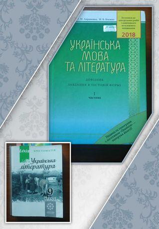 Українська мова та література LEXIS хрестоматія  (ЗНО)