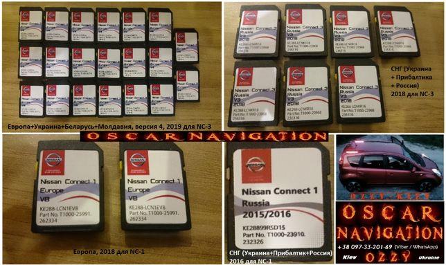 SD карта навигации для Ниссан (для Nissan Connect-1,-2,-3)