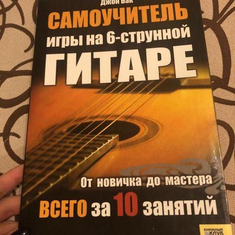 Продам книгу Самоучитель игры на 6 струнной гитаре