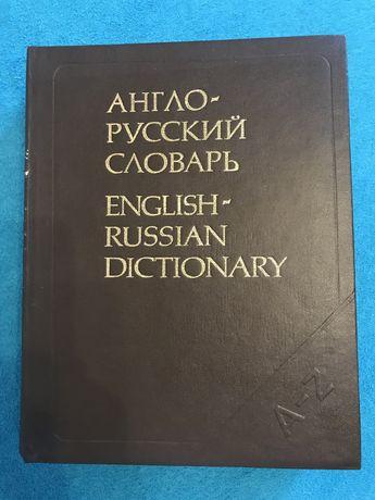 Англо-русский словарь 53000 слов