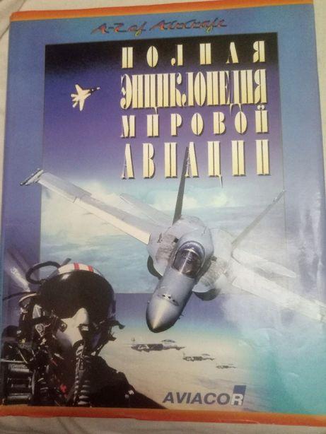 книга Полная энциклопедия мировой авиации корпорация Федоров 1997г