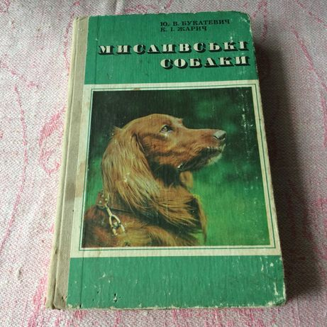 Мисливські собаки 1977 Німецькі вівчарки, Лайки, Гончаки...