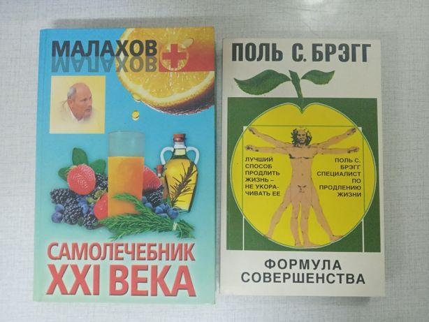 Малахов Самолечебник 21 века , П.Брэг , сборник 5 книг в одной