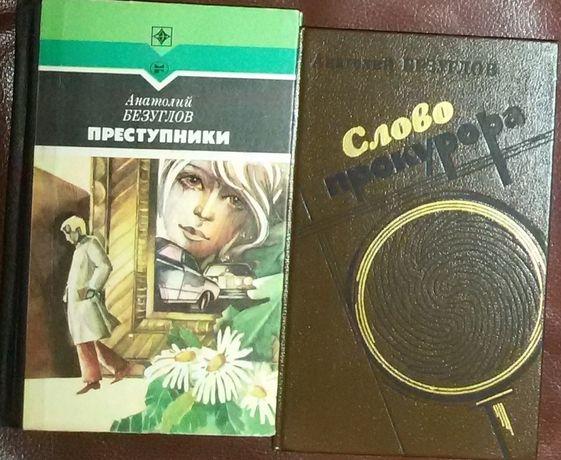 Книга, Книги Анатолий Безуглов «Слово прокурора», «Преступники»
