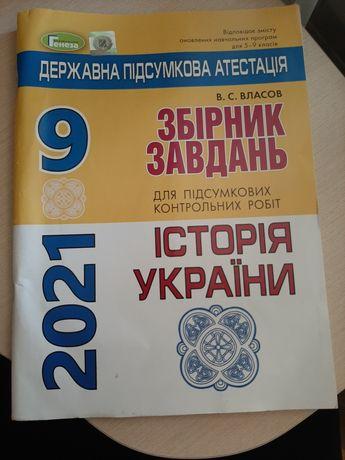 ДПА по истории Украины Власов