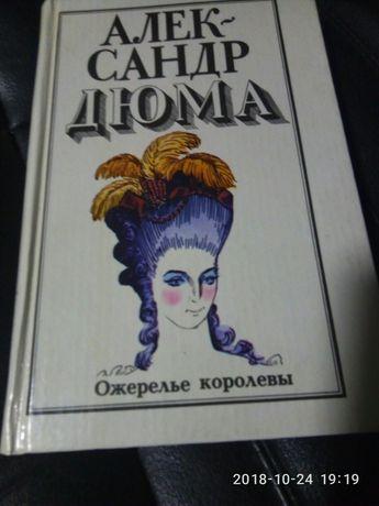 """Книга Александра Дюма""""Ожерелье королевы"""""""