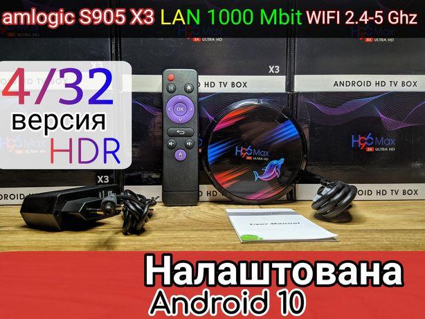 Смарт приставка H96MAX X3 4/32 GB - Android 9 TV BOXНалаштована x96