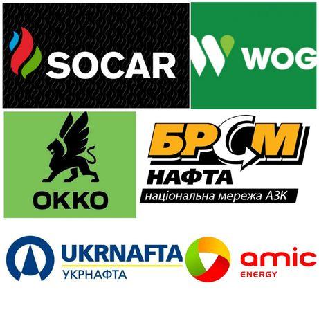 Талоны на топливо:БРСМ(а95),Окко,Wog,Укр-нафта,Amic,Shell, Motto,ОПТ