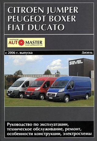 Книга FIAT Dukato / PEUGEOT BOXER / CITROEN JUMPER c 2006 г., дизель.