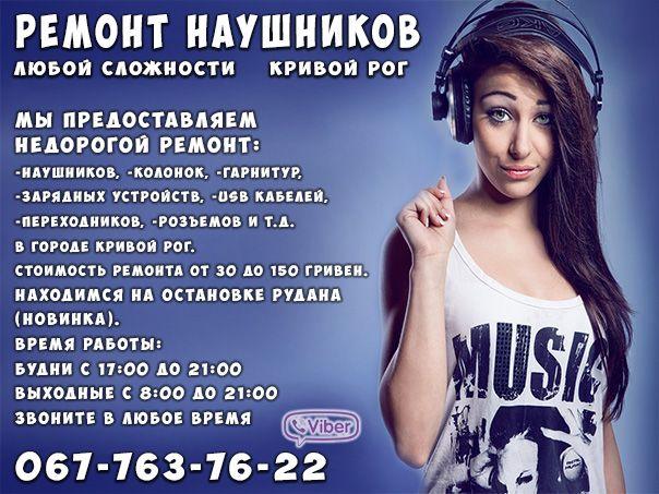 РЕмонТ НаушниКов Кривой Рог