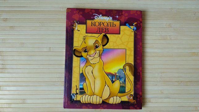 Король Лев книга Дисней золотая коллекция