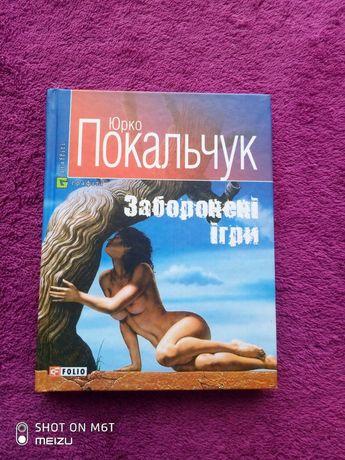"""Книжка Покальчук """"Заборонені ігри"""""""