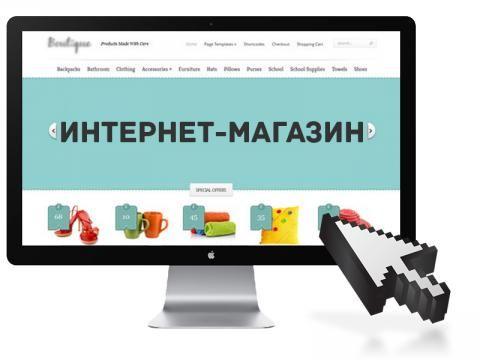 "Курс по товарке А.Волошина: ""Интернет-магазин за 15 часов"""