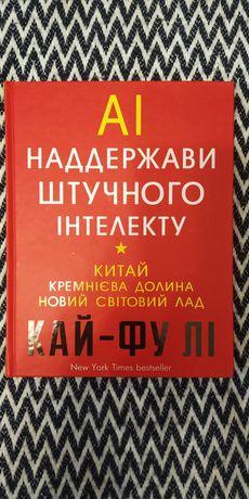 """Книга """"АІ наддержавного штучного інтелекту"""""""