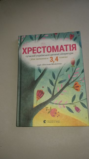 Продаю учебник 3 - 4 класс Хрестоматия