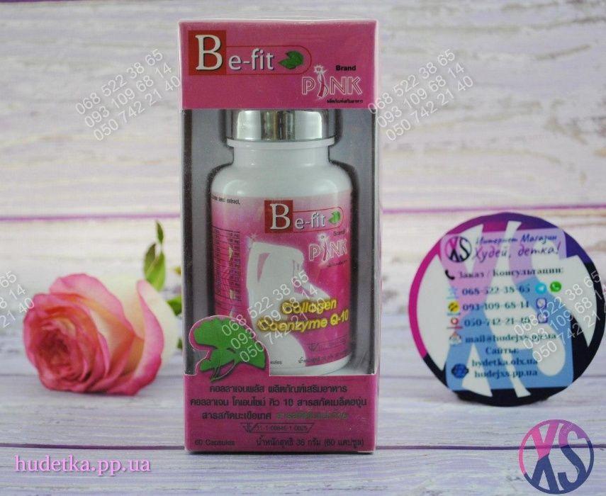 Be-fit PINK Collagen Coenzyme Q-10 похудение и улучшение кожи 20капс Полтава - изображение 1