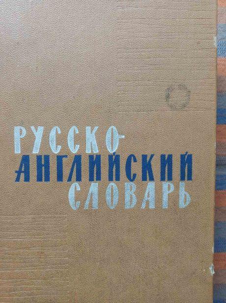 Русско-английский словарь (34 тыс слов)