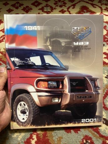 УАЗ - Юбилейный альбом (Коллекционное издание)