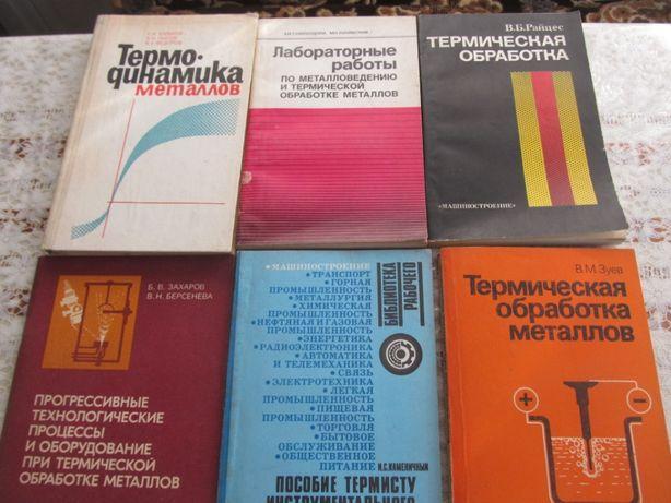 Книги технические