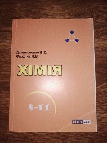 Учебник по химии 8-11 класс