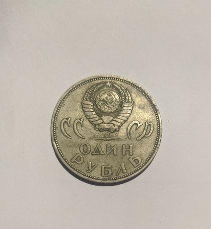 1рубль СССР 1965