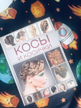 Книга для плетения