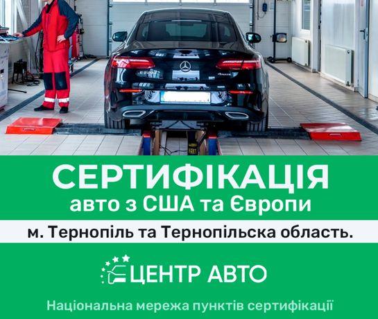 Сертифікація авто з США та Європи   Тернопіль та область