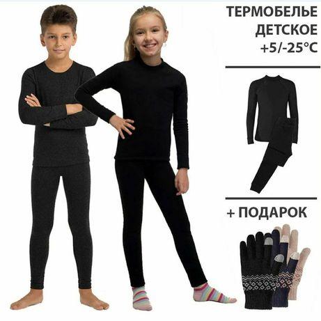 Дитяча термобілизна + подарунок