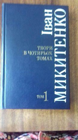 Іван Микитенко- твори в 4-ох томах