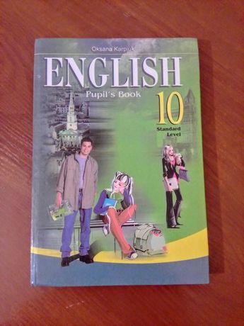English 10 клас. Оксана Карпюк