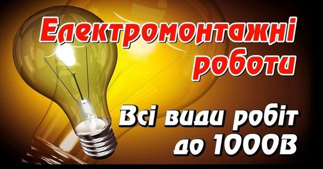 Електрик.Електромонтаж.м.Суми