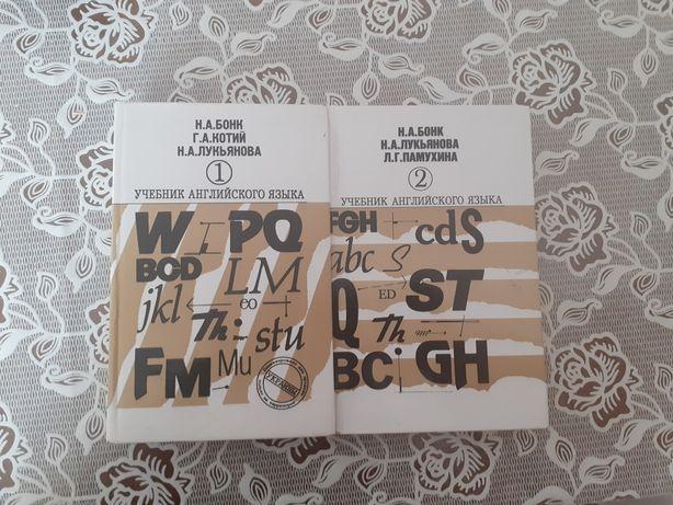 Н.А. Бонк, Г.А. Котий, Н.А. Лук'янова Підручник Англвйської мови
