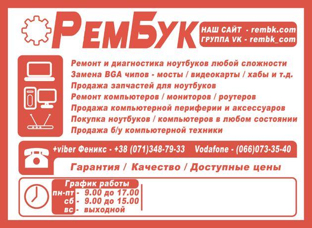Ремонт ноутбуков и ПК в центре Макеевки. Любой сложности. Сервис.