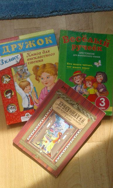 Книга для внеклассного чтения Дружок, Хрестоматия 3 класс
