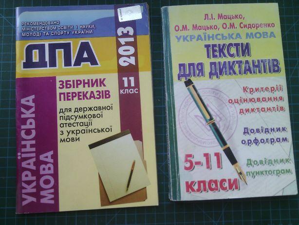 Книги українська мова, диктанти, ДПА