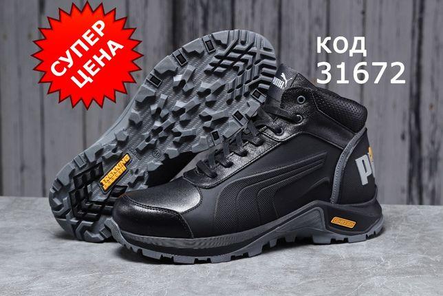 Зимние мужские кроссовки Puma G-Step-3167 (2_цвета) натурал.кожа