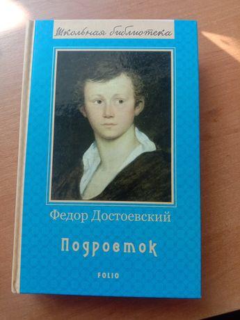 Подросток. Фёдор Достоевский