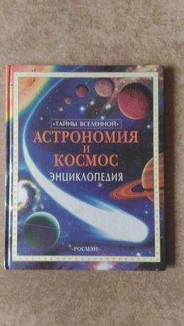 Энциклопедия Астрономия и космос