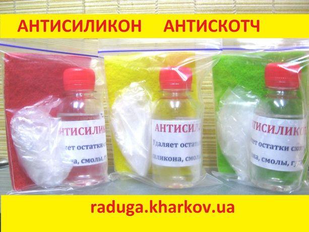 Антисиликон,антискотч,обезжириватель,растворитель,Германия,100мл