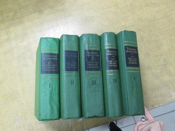 Українські письменники. Біо-бібліографічний словник у 5 томах