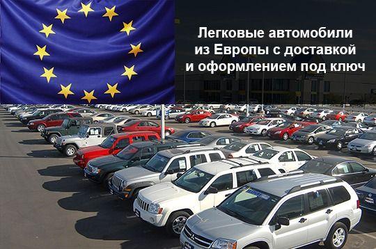Пригоню авто из Европы