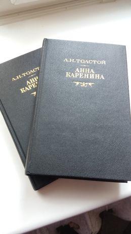 Книга :Л.Н.Толтой Анна Каренина в 2 томах.