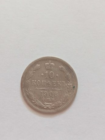 Монеты Российская Империя