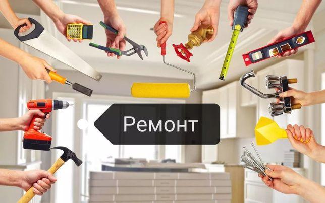 Ремонт квартир домов под ключ. Евроремонт