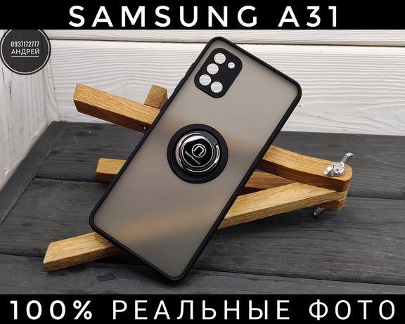 Чехол Samsung A31 ⋆ Противоударный! Кольцо + Магнит