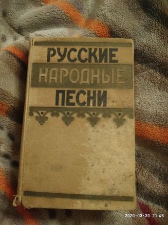 Книга Русские народные песни 1967г.