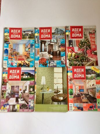 Журнал. Ідеі Вашого дому.